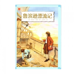 21春 四维阅读·鲁滨逊漂流记(春季) 新华书店正版图书