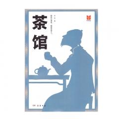 21春 四维阅读·茶馆新华书店正版图书