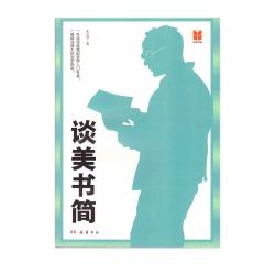 21春 四维阅读·谈美书简新华书店正版图书