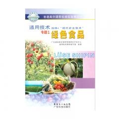 21春 选修现代农业技术·绿色食品新华书店正版图书