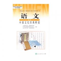 21春 语文·中国文化经典研读(选修模块)新华书店正版图书