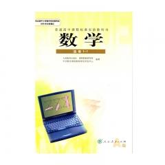 21春 数学·选修1-1A版新华书店正版图书