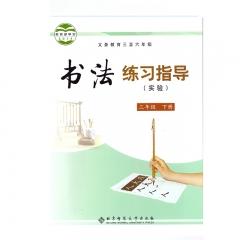21春 书法练习指导三年级下册新华书店正版图书