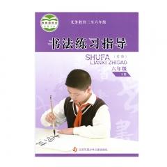 21春 书法练习指导六年级下册新华书店正版图书