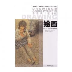 21春 美术·绘画选修新华书店正版图书