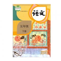21春 语文五年级下册新华书店正版图书