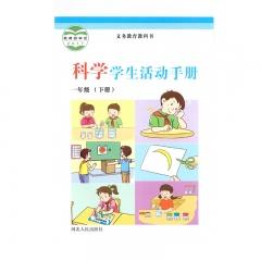 21春 科学学生活动手册一年级下册新华书店正版图书