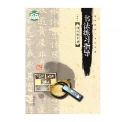 21春 书法练习指导四年级下册新华书店正版图书