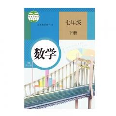 21春 数学七年级下册新华书店正版图书
