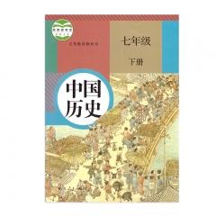 21春 中国历史七年级下册新华书店正版图书