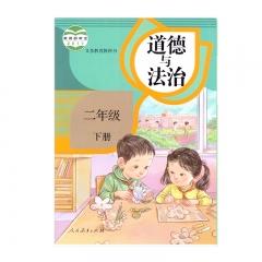 21春 道德与法治二年级下册新华书店正版图书