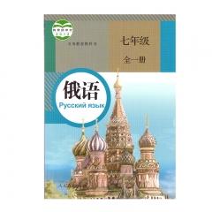 21春 俄语七年级(全一册)新华书店正版图书