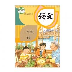 21春 语文三年级下册新华书店正版图书