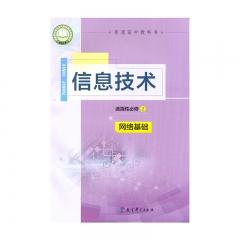 21春 选择性必修网络基础新华书店正版图书