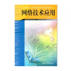 21春 选修网络技术应用新华书店正版图书