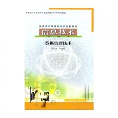 21春 信息技术选修4数据管理技术(高一高二年级用)新华书店正版图书
