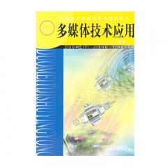 21春 多媒体技术应用(选修)新华书店正版图书