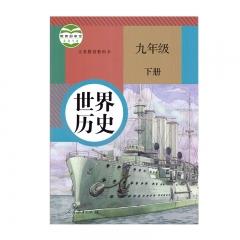 21春 世界历史九年级下册新华书店正版图书
