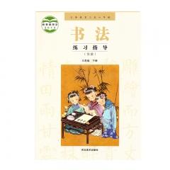 21春 书法练习指导实验三年级下册新华书店正版图书