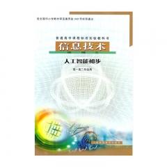 21春 信息技术选修5(高一高二年级用新华书店正版图书