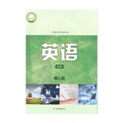 21春 英语必修第三册新华书店正版图书