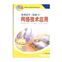 21春 信息技术选修3网络技术应用新华书店正版图书