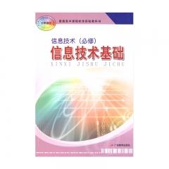 21春 信息技术必修信息技术基础新华书店正版图书