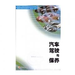 21春 通用技术汽车驾驶与保养(选修7)新华书店正版图书
