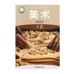 21春 美术工艺选修性必修新华书店正版图书