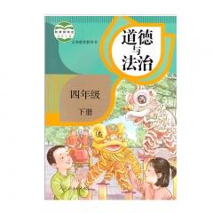 21春 道德与法治四年级下册新华书店正版图书
