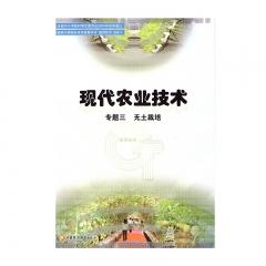 21春 通用技术现代农业技术专题三无土载培训选修4新华书店正版图书