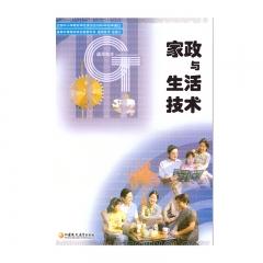21春 通用技术选修5家政与生活技术新华书店正版图书