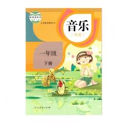 21春 音乐简谱一年级下册新华书店正版图书