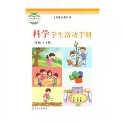 21春 科学学生活动手册二年级下册新华书店正版图书