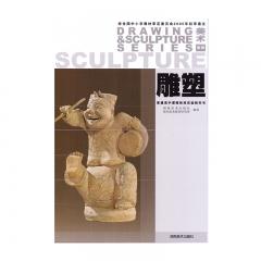 21春 美术雕塑选修新华书店正版图书