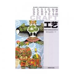 21春 美术工艺选修新华书店正版图书