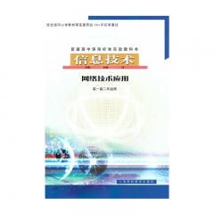 21春 信息技术网络技术应用选修3新华书店正版图书