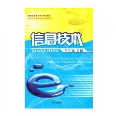21春 信息技术八年级下册新华书店正版图书