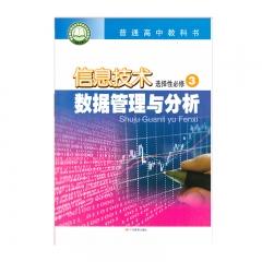 21春 信息技术选择性必修3数据管理与分析新华书店正版图书
