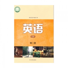 21春 英语必修第二册新华书店正版图书