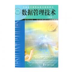 21春 数据管理技术选修新华书店正版图书