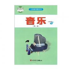 21春 音乐简谱六年级下册新华书店正版图书