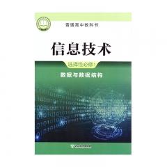 21春 信息技术选择性必修1数据与数据结构新华书店正版图书