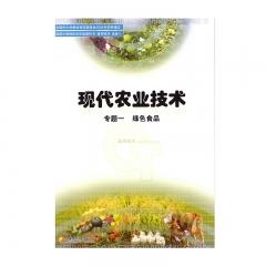 21春 通用技术选修4现代农业技术专题绿色食品新华书店正版图书
