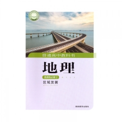 21春 地理选择性必修2区域发展新华书店正版图书