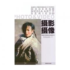 21春 美术摄影摄像选修新华书店正版图书