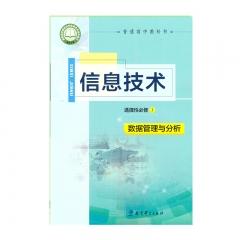 21春 信息技术选择性必修3数据管理与分析 新华书店正版图书