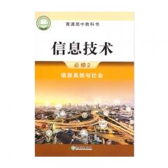 21春 信息技术必修2信息系统与社会新华书店正版图书