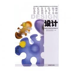 21春 选修美术设计新华书店正版图书