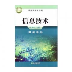 21春 信息技术选择性必修2网络基础新华书店正版图书